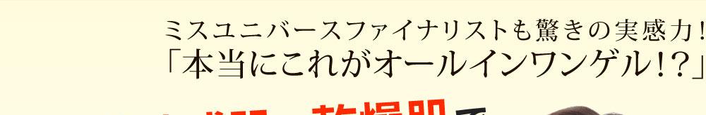 ミスユニバース日本代表ファイナリストも驚きの実感力!「本当にこれがオールインワンゲル!?」