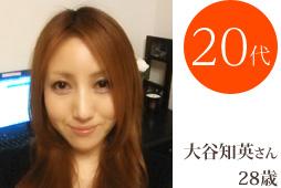 20代女性