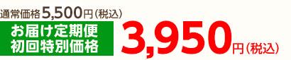通常価格5,250円(税込)のところ、お届け定期便初回特別価格3,725円(税込)
