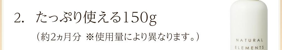 たっぷり使える150g(約2か月分※使用量により異なります)